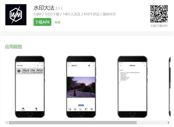 【速搜资讯】在这个APP面前 与徕卡、哈苏、蔡司联名的手机简直弱爆