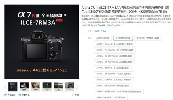【速搜资讯】索尼A7R3A/A7R4A微单上架:贵了1000块有这些升级