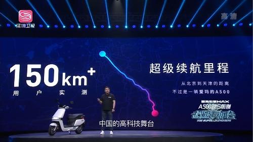 【速搜资讯】石墨烯二代电池能量密度大增20%!爱玛全新电动车上市:百公里不充电