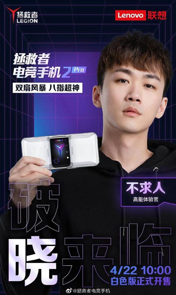 【速搜资讯】两年质保!联想拯救者电竞手机2 Pro新版本开售:5299元