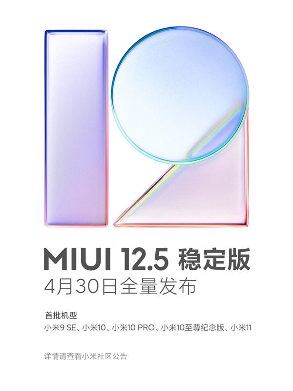 【速搜资讯】MIUI 12.5稳定版确定4月30日全量发布:首批5款机型