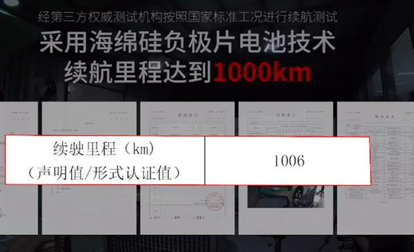 【速搜资讯】广汽集团首发海绵硅负极片电池技术 续航里程达1000KM