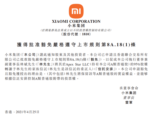 【速搜资讯】小米获批豁免严格遵守上市规则:与林斌股权处理有关