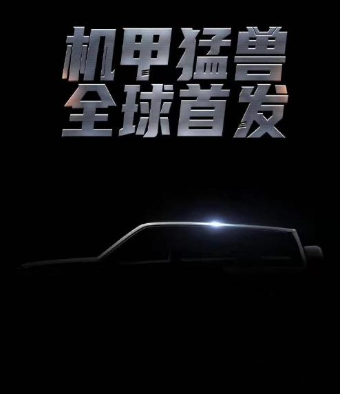 """【速搜资讯】长城坦克全新车型预告:""""机甲猛兽"""""""
