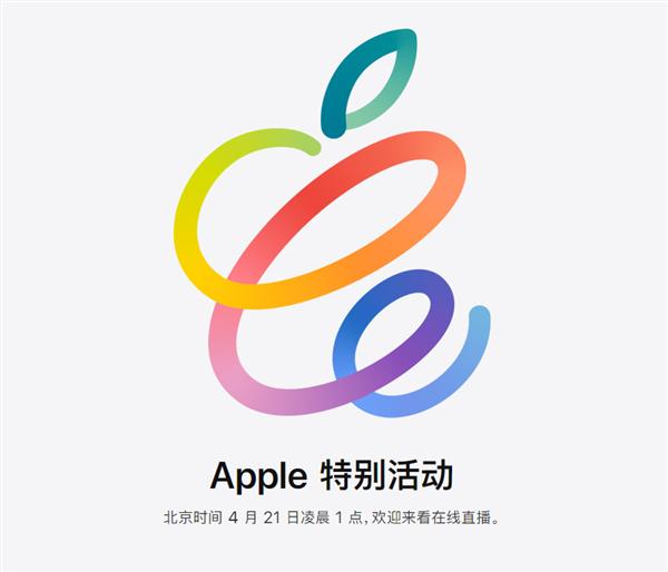 【速搜资讯】苹果新品发布会定档4月21日:iPad Pro、iPad mini有望上新