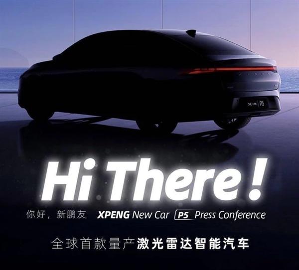 【速搜资讯】小鹏P5预告:全球首款量产激光雷达的智能汽车