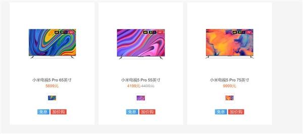 【速搜资讯】2年时间小米电视5 Pro价格不降反涨:最高涨幅700元