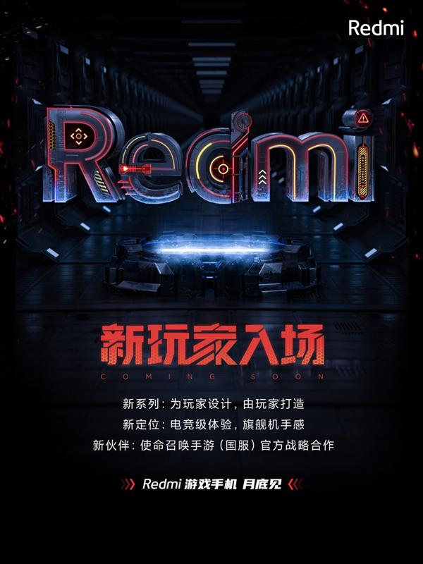 【速搜资讯】Redmi游戏手机把天玑1200做到了极致性价比 王腾:买不到算我输