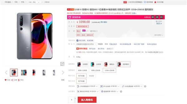 【速搜资讯】旗舰守门员!小米10 12+256G顶配版新低价:3298元