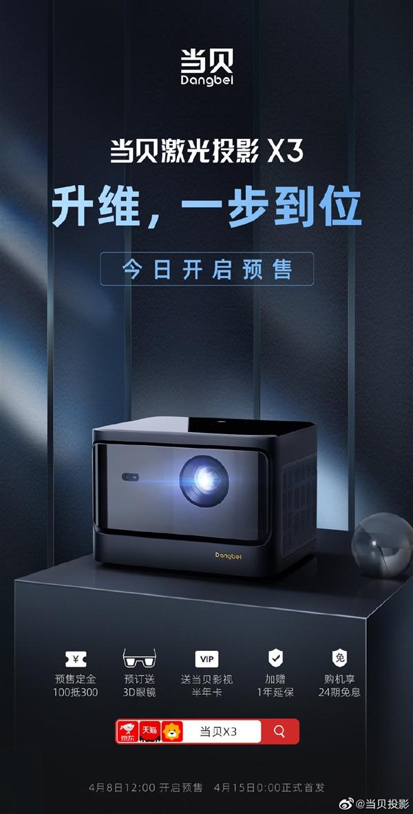 【速搜资讯】预售5799元!当贝X3新旗舰激光投影发布:3200ANSI流明、一键入幕
