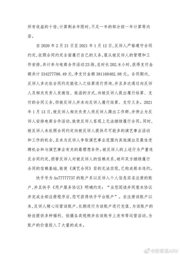 【速搜资讯】辛巴被自己的爱徒告了!拖欠收入2600万、索赔6700万
