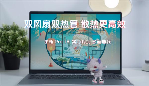 【速搜资讯】小新Pro 16未发布已拆解 内部曝光:双风扇双热管