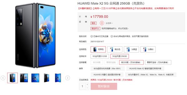 【速搜资讯】优惠200!华为Mate X2无充电器版上市:到手价17799元