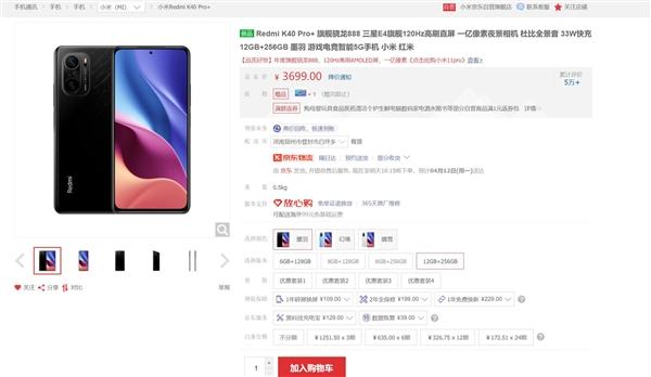 【速搜资讯】Redmi最强骁龙888旗舰!K40 Pro+现货:3699元极致性价比