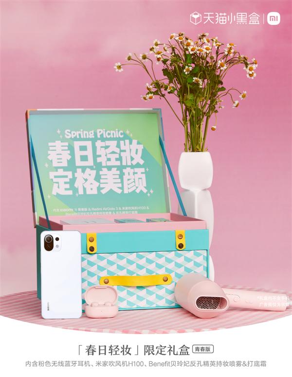 【速搜资讯】送女友首选!小米11青春版春日轻妆礼盒上线:全球限量50套