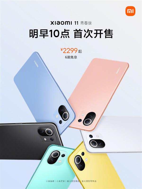 【速搜资讯】小米11青春版首销:首发高通骁龙780G 2299元起