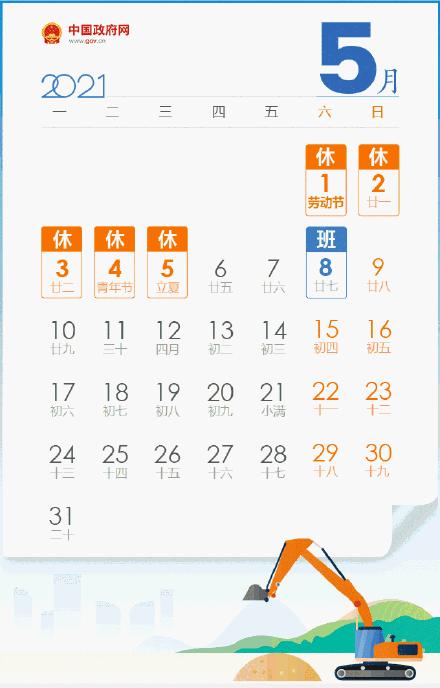 【速搜资讯】拼手速!五一火车票今起开抢:12306延长售票时间