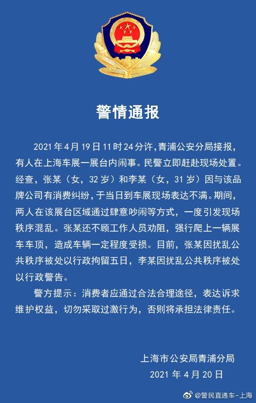 【速搜资讯】特斯拉女车主车顶维权 被行拘5日:现场高喊特斯拉刹车失灵