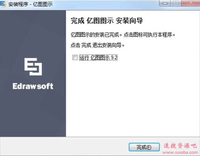 【软件安装】矢量绘图工具库——亿图图示免费下载与安装教程