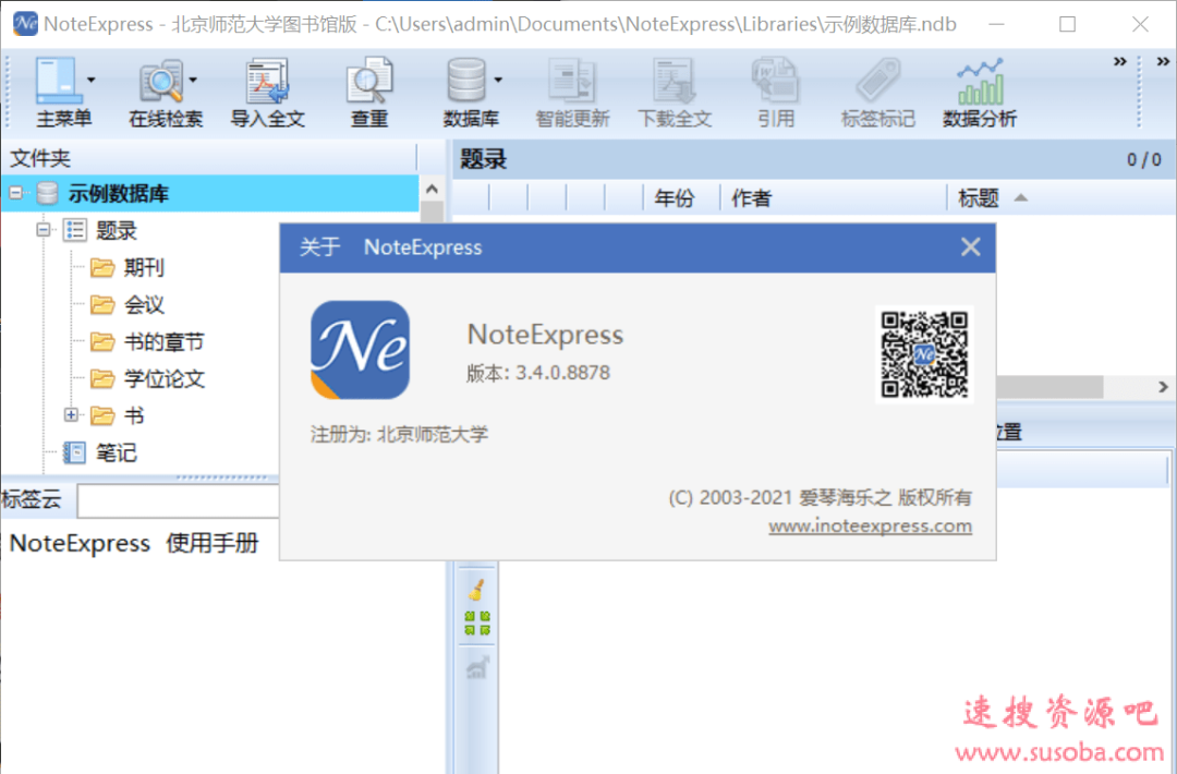 文献管理软件NoteExpressv3.4免费下载与安装教程