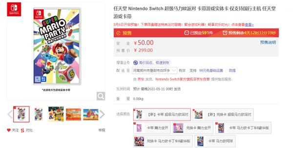【速搜资讯】299元!国行Switch喜提新游:《超级马力欧派对》开启预售