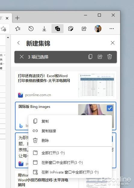 【速搜资讯】Chrome看了也得跪!Edge这些功能你用过吗?