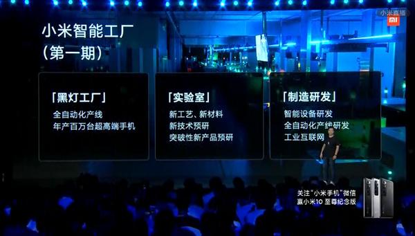 【速搜资讯】央视揭秘小米智能工厂引热议 网友调侃:雷军不用拧螺丝了