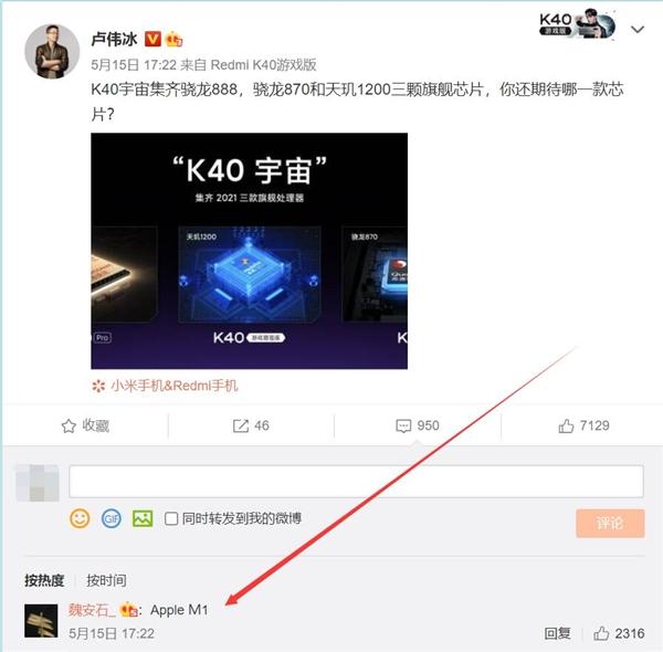 【速搜资讯】Redmi K40系列集齐三颗旗舰SoC!网友:还差Apple M1