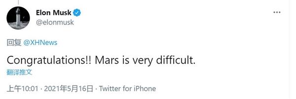 """【速搜资讯】""""天问一号""""探测器成功着陆火星 马斯克发文祝贺"""