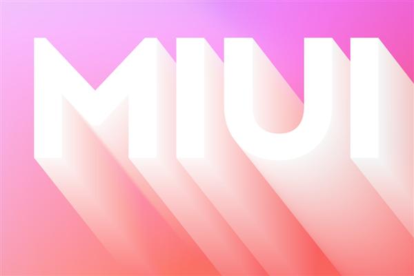 【速搜资讯】MIUI 13曝光:6月发布、小米9系列或被放弃