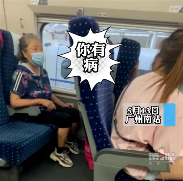 【速搜资讯】女子高铁调座椅被后座老人一脚踹回:大喊你有病