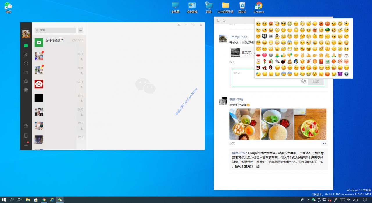 【速搜资讯】[下载] 电脑版微信终于可以刷朋友圈 还能全局置顶摸鱼更方便?