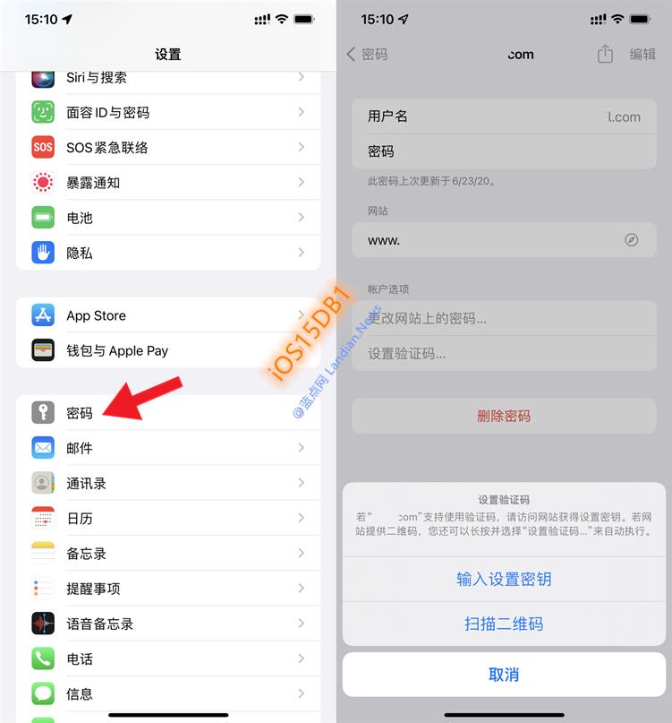 【速搜资讯】苹果在iOS 15里添加两步验证器相关功能 支持云同步而且可以自动粘贴验证码