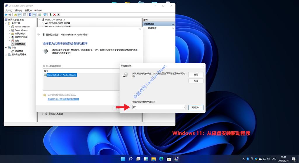 【速搜资讯】在Windows 11里微软已经将驱动程序安装位置历史遗留的A盘删除