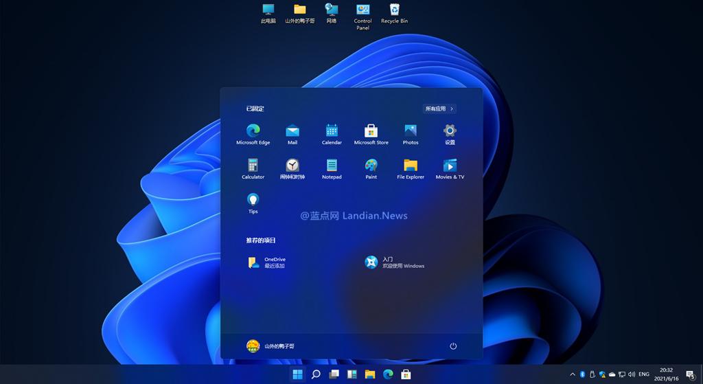 【速搜资讯】如果你不喜欢Windows 11开始菜单,还可以用注册表换回Windows 10样式