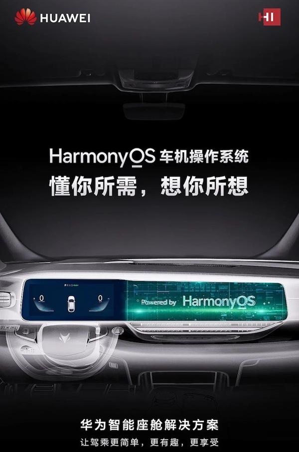 【速搜资讯】玩转自动驾驶 极狐阿尔法S首发华为Harmony车机