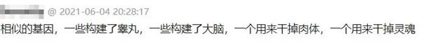 """【速搜资讯】最新研究:""""下半身思考""""有了科学依据!"""