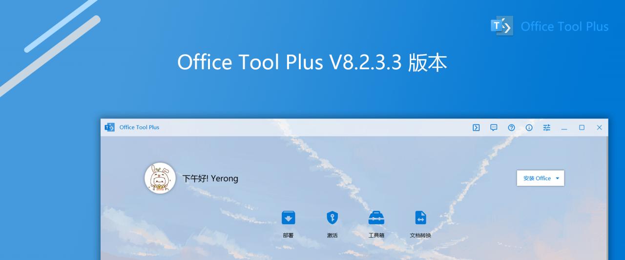【速搜资讯】[下载] Office Tool Plus V8.2.3.3 版本发布 解决Office弹出的盗版提示问题