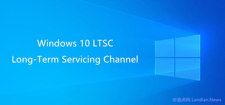 【速搜资讯】微软宣布Windows 10 IoT LTSC与Windows Server系列仍然提供10年支持