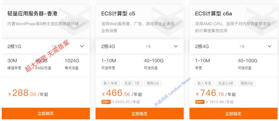 【速搜资讯】阿里云服务器爆款特惠&限时促销 30M香港免备案服务器低至24元/月