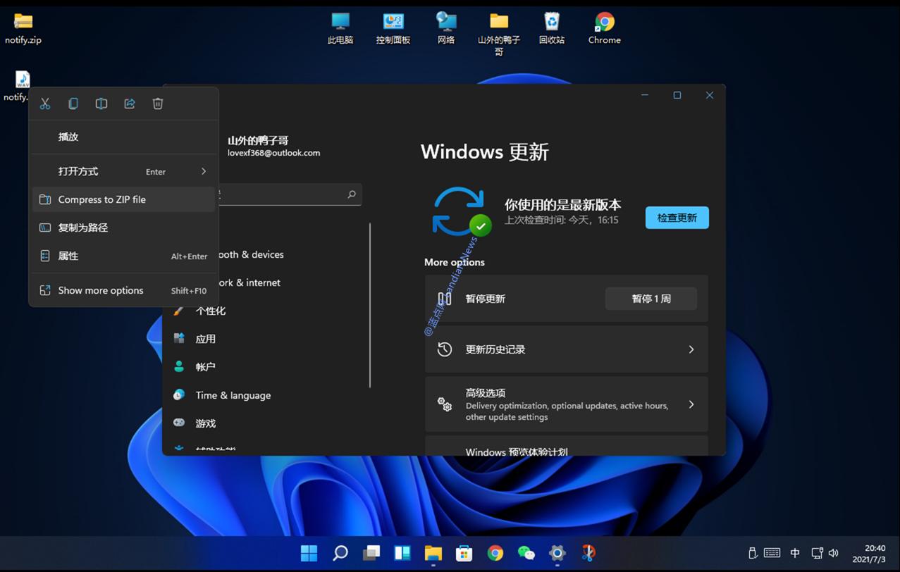 【速搜资讯】微软解释Windows 11系统中的上下文菜单和共享菜单的功能改进