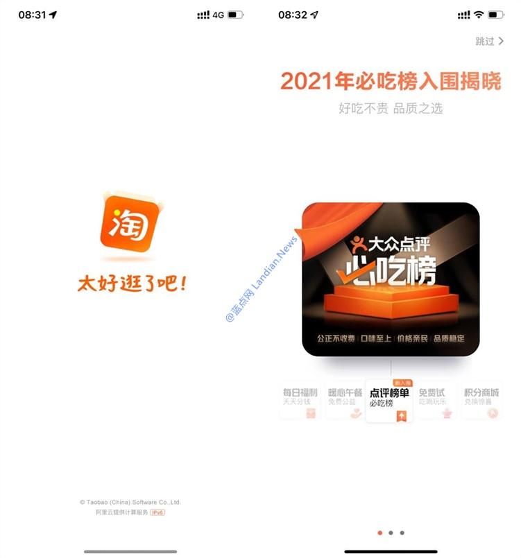 【速搜资讯】阿里系APP包括淘宝/天猫/支付宝/闲鱼等取消开屏广告 启动速度明显提升