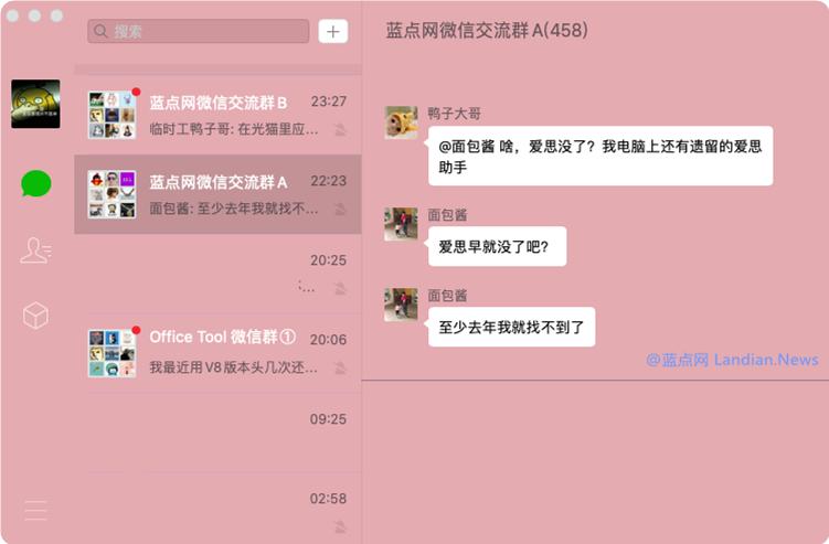 【速搜资讯】知名开源软件Mac微信小助手插件被封 开发者微信账号被永久封号