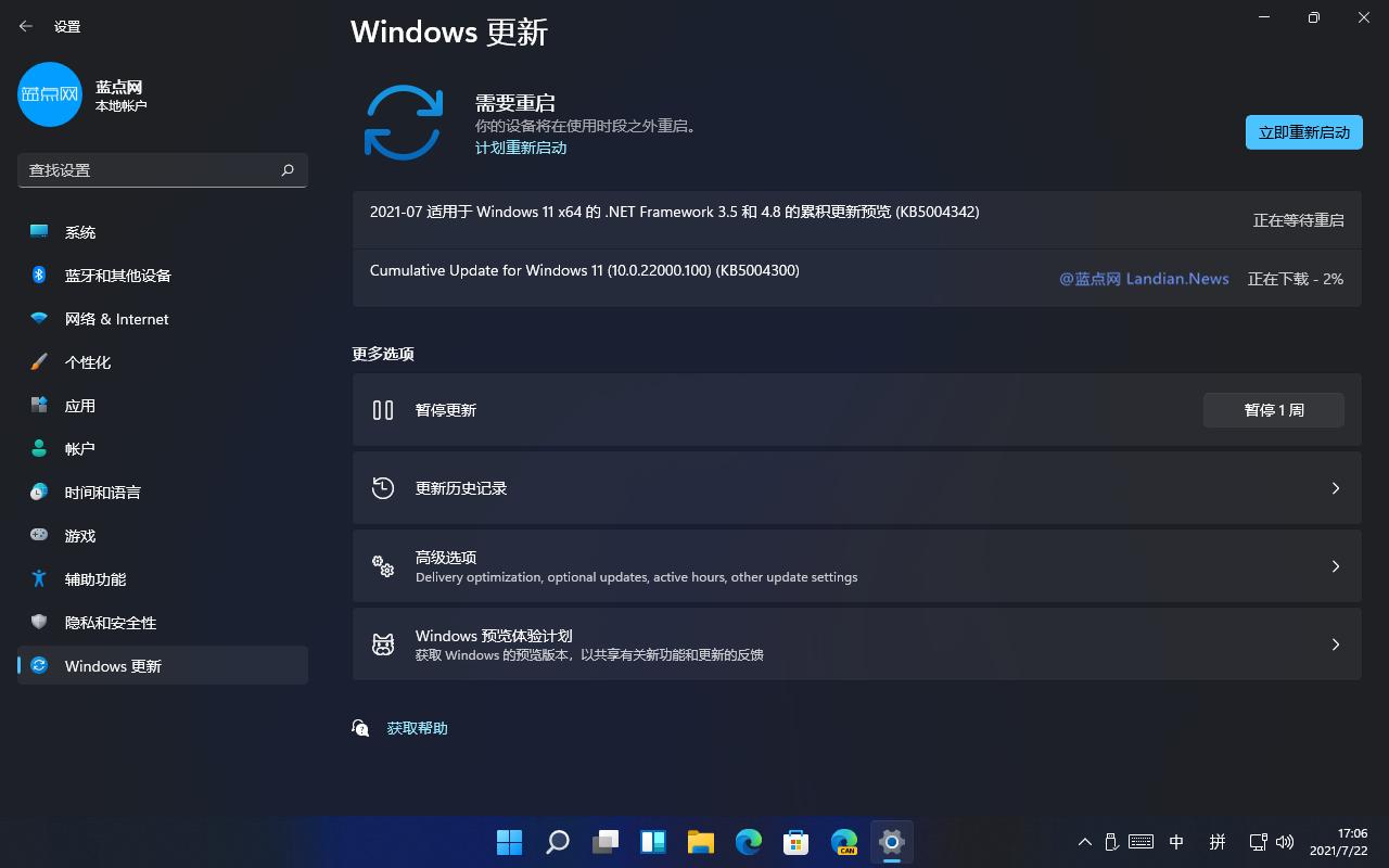 【速搜资讯】[下载] (简中/繁中) Windows 11 Build 22000.100版ISO 集成KB5004300