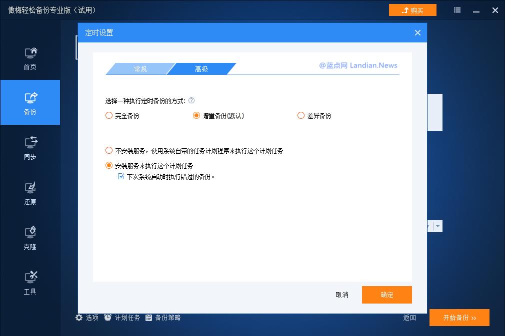 【速搜资讯】[正版软件] 傲梅轻松备份 – 更专业的系统完整备份维护工具 低至88.2元