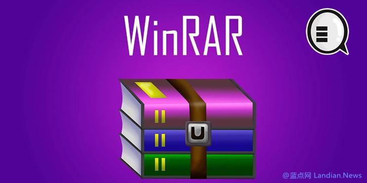 【速搜资讯】[下载] WinRAR v6.0.2简体中文正式版无弹窗广告版(官方注册免广告)