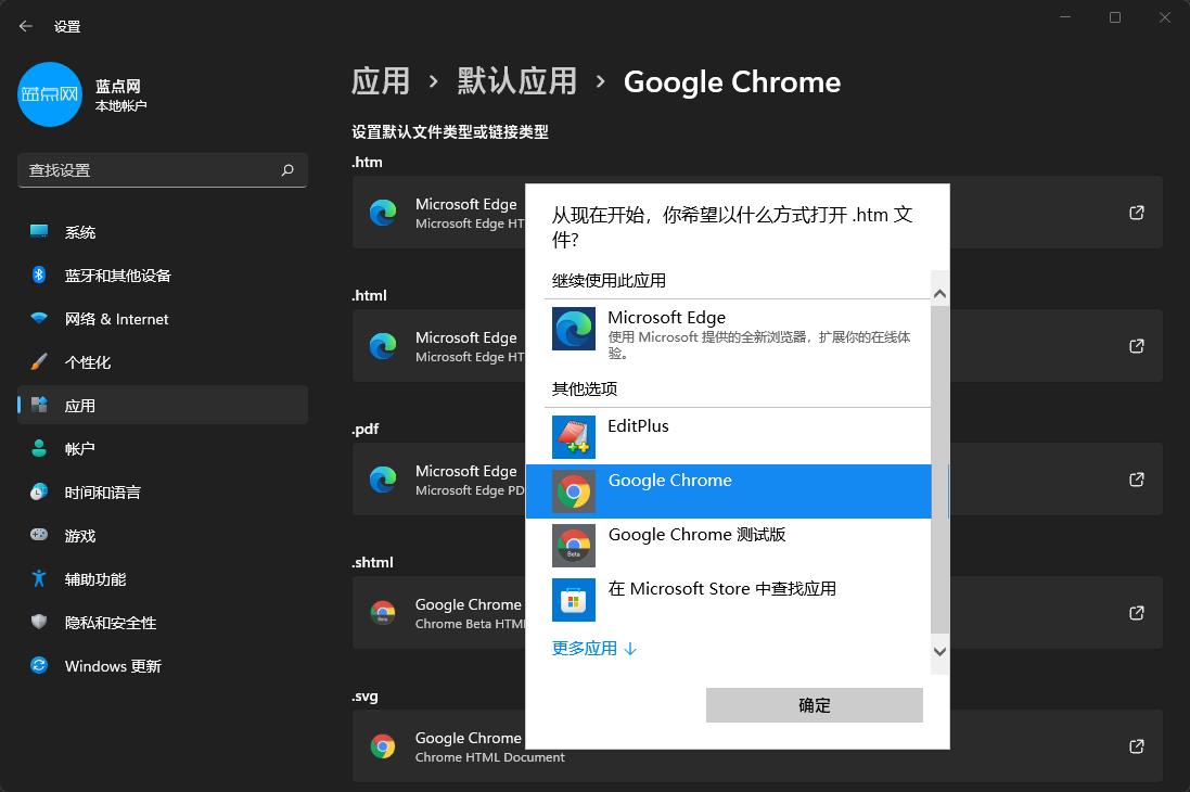 【速搜资讯】微软正在Windows 11里增加默认浏览器切换难度 试图强推自家浏览器