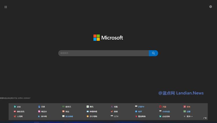 【速搜资讯】微软开始在Microsoft Edge浏览器上投放强制广告无法彻底关闭或禁用