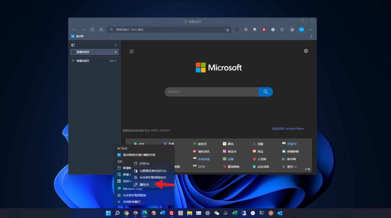 【速搜资讯】[技巧] 两种方法彻底解决Microsoft Edge浏览器中国区出现的广告问题