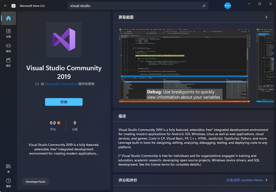 【速搜资讯】VS Code和VS Community 2019现在可以通过Windows 11商店下载